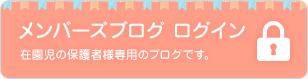 メンバーズブログ ログイン