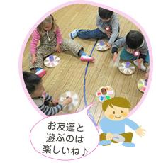 満3歳児保育「ももぐみ」